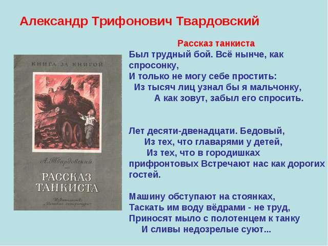 Александр Трифонович Твардовский Рассказ танкиста Был трудный бой. Всё нынче,...