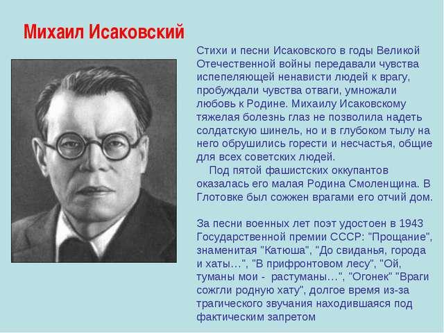 Стихи и песни Исаковского в годы Великой Отечественной войны передавали чувст...