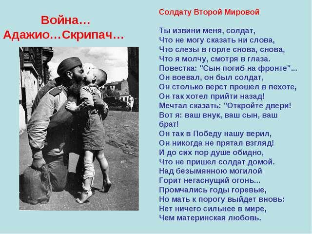 Солдату Второй Мировой Ты извини меня, солдат, Что не могу сказать ни слова,...