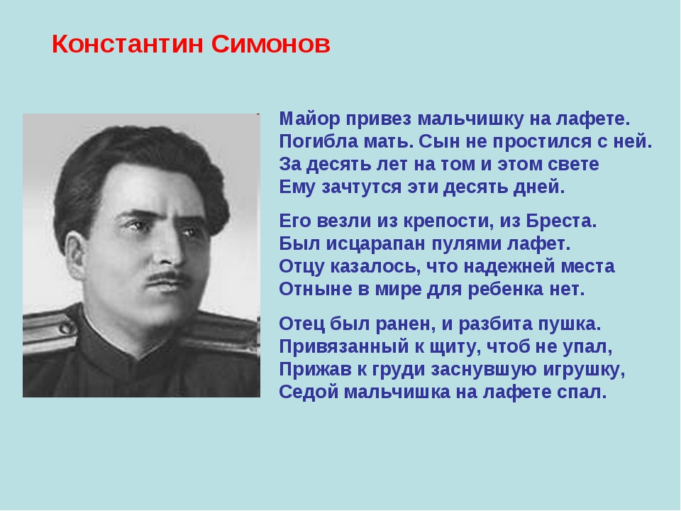 Константин Симонов Майор привез мальчишку на лафете. Погибла мать. Сын не про...