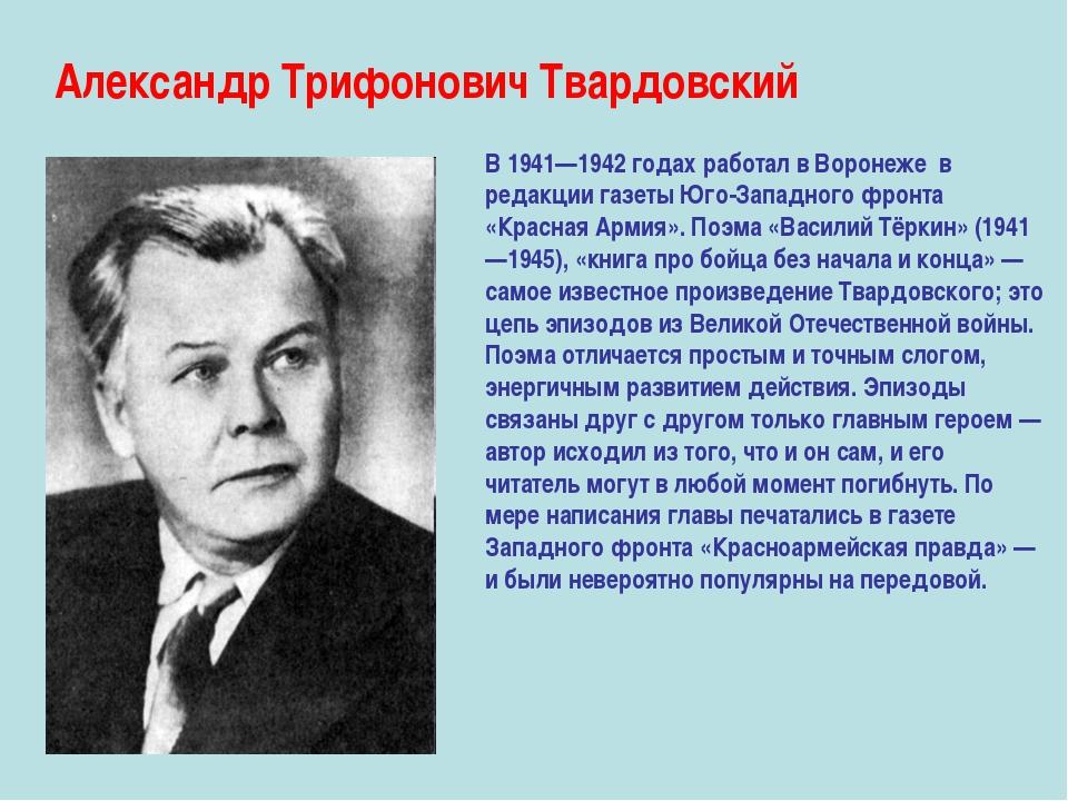 Александр Трифонович Твардовский В 1941—1942 годах работал в Воронеже в редак...