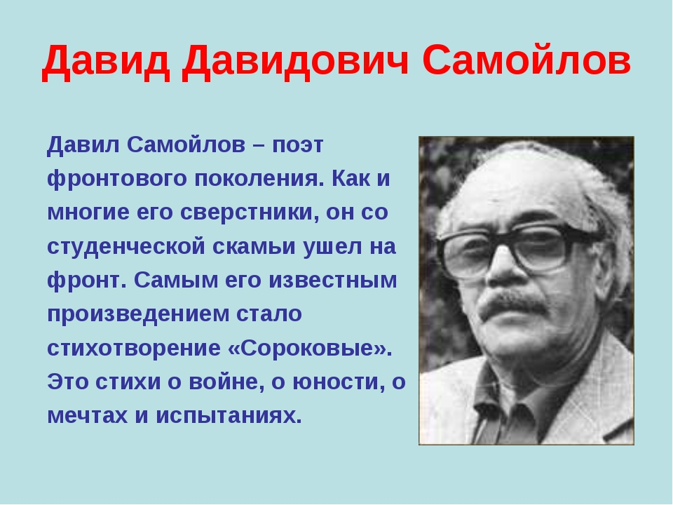 Давид Давидович Самойлов Давил Самойлов – поэт фронтового поколения. Как и мн...