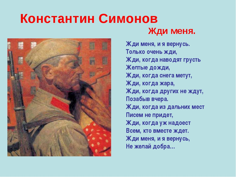 Жди меня. Константин Симонов Жди меня, и я вернусь. Только очень жди, Жди, ко...
