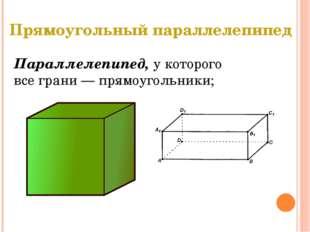 Прямоугольный параллелепипед Параллелепипед, у которого все грани — прямоугол