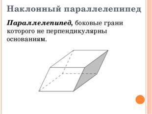Наклонный параллелепипед Параллелепипед, боковые грани которого не перпендику