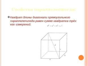 Свойства параллелепипеда: Квадрат длины диагонали прямоугольного параллелепип