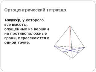 Ортоцентрический тетраэдр Тетраэдр, у которого все высоты, опущенные из верши