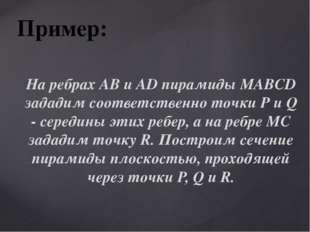 Пример: На ребрах AB и AD пирамиды MABCD зададим соответственно точки P и Q -
