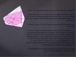 1) Ясно, что основным следом плоскости PQR является прямая PQ. 2) Найдем точк