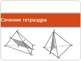 Сечение тетраэдра