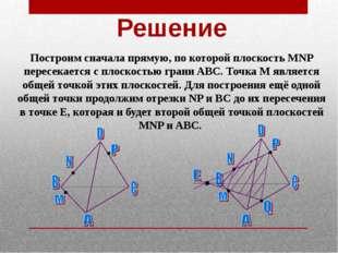 Решение Построим сначала прямую, по которой плоскость MNP пересекается с плос