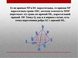 Если прямые NP и BC параллельны, то прямая NP параллельна грани ABC, поэтому