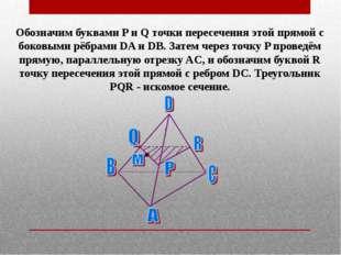Обозначим буквами P и Q точки пересечения этой прямой с боковыми рёбрами DA и