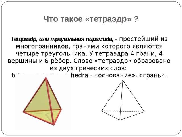 Тетраэдр, или треугольная пирамида, - простейший из многогранников, гранями к...