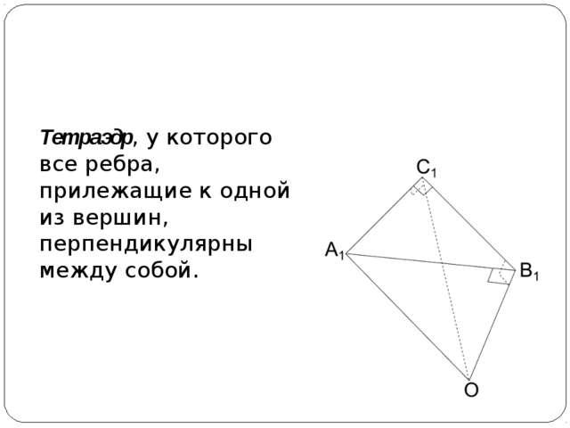 Прямоугольный тетраэдр Тетраэдр, у которого все ребра, прилежащие к одной из...