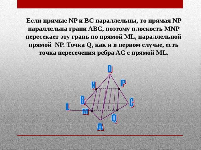 Если прямые NP и BC параллельны, то прямая NP параллельна грани ABC, поэтому...