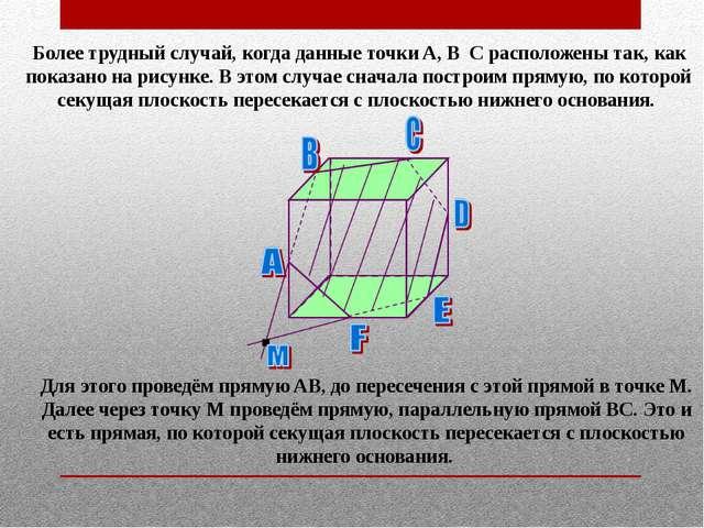 Более трудный случай, когда данные точки A, B C расположены так, как показано...