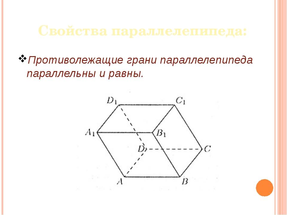 Свойства параллелепипеда: Противолежащие грани параллелепипеда параллельны и...