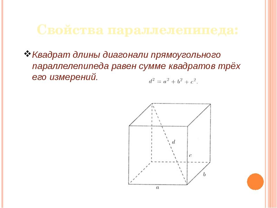 Свойства параллелепипеда: Квадрат длины диагонали прямоугольного параллелепип...