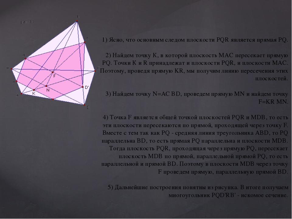1) Ясно, что основным следом плоскости PQR является прямая PQ. 2) Найдем точк...