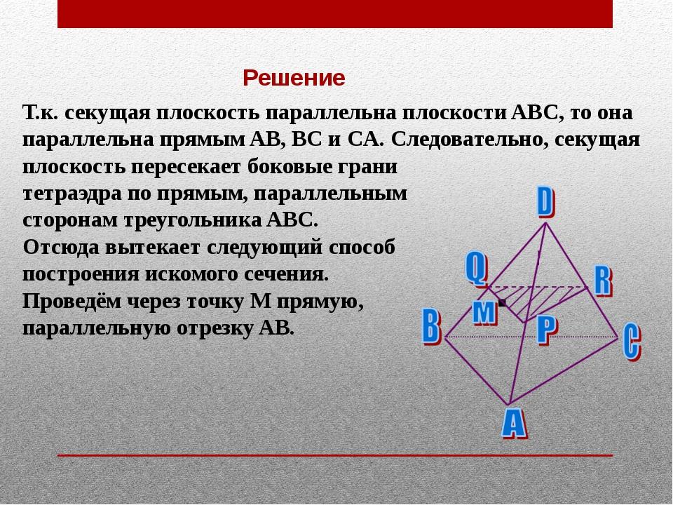 Решение Т.к. секущая плоскость параллельна плоскости ABC, то она параллельна...