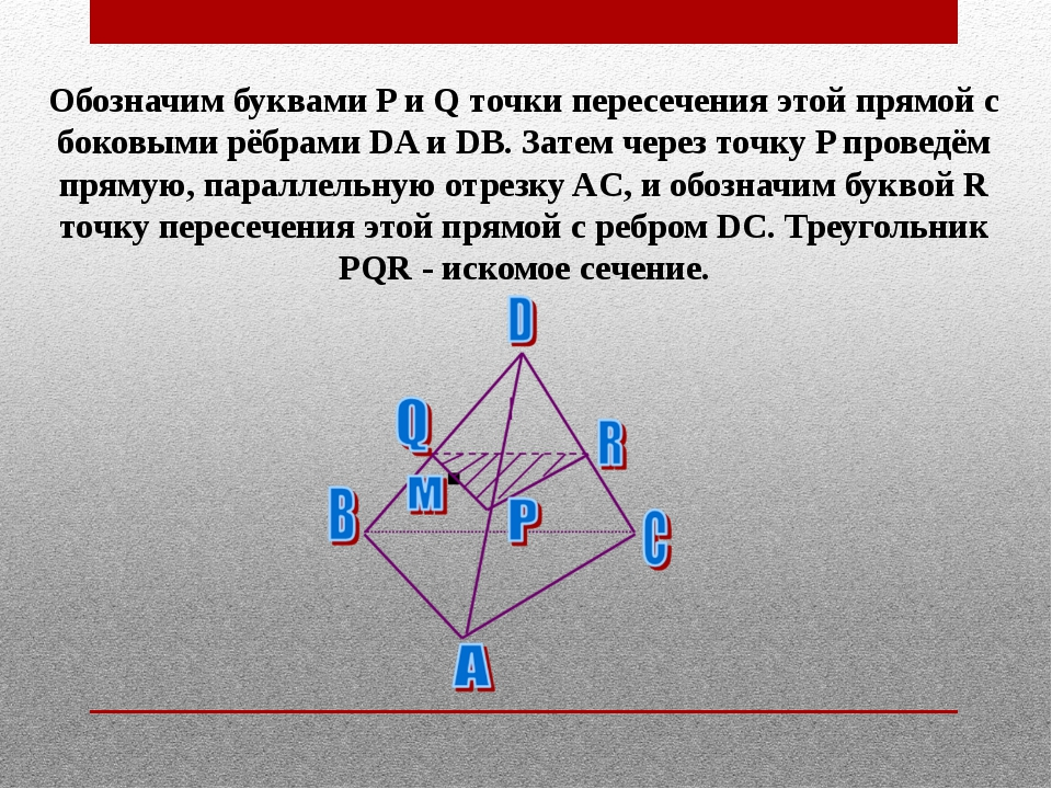 Обозначим буквами P и Q точки пересечения этой прямой с боковыми рёбрами DA и...