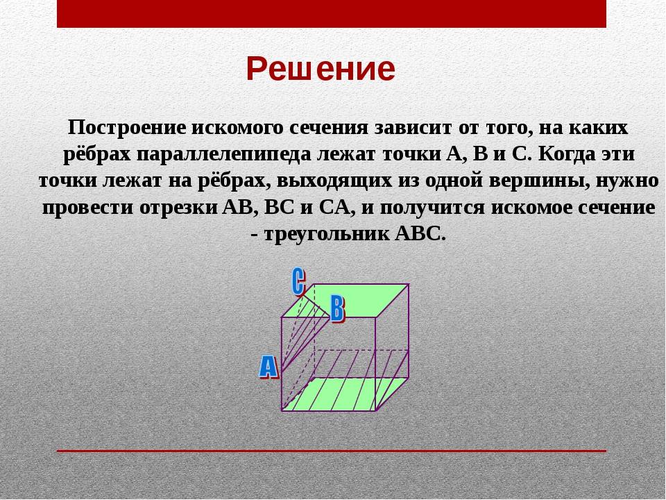 Решение Построение искомого сечения зависит от того, на каких рёбрах параллел...