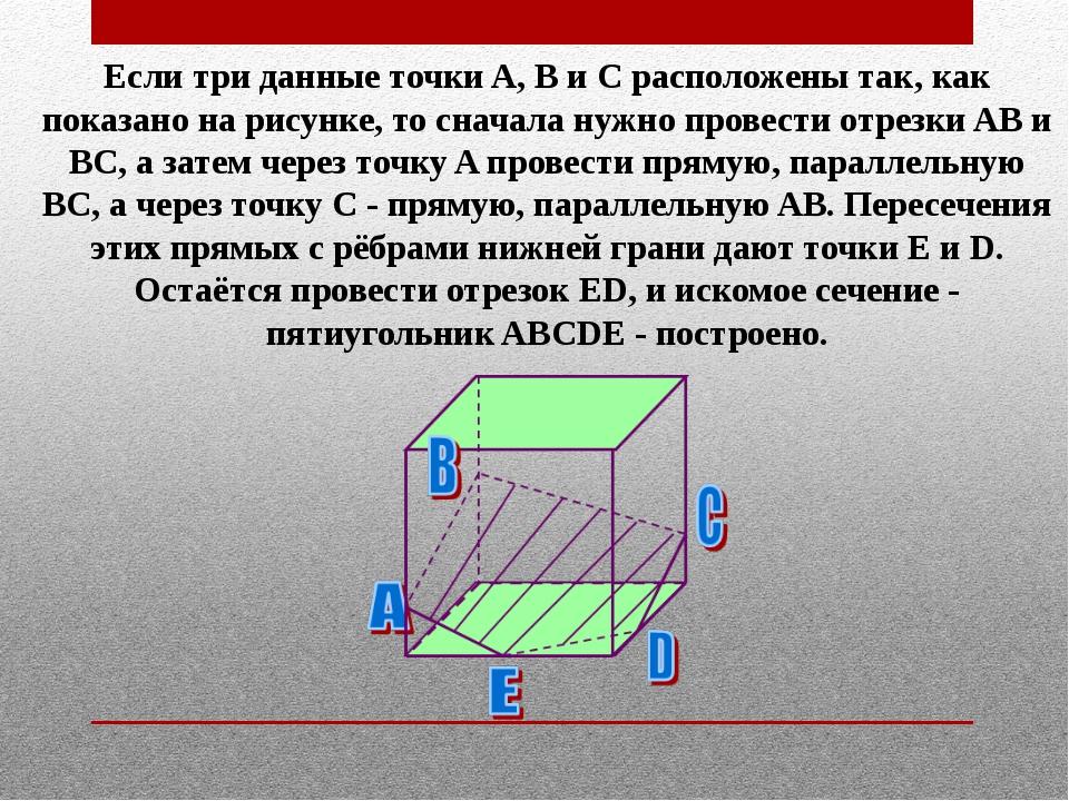 Если три данные точки A, B и C расположены так, как показано на рисунке, то с...