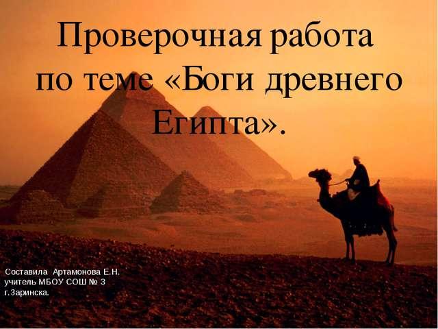 Проверочная работа по теме «Боги древнего Египта». Составила Артамонова Е.Н....