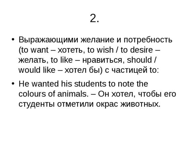 2. Выражающими желание и потребность (to want– хотеть,to wish / to desire–...