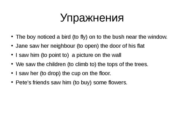 Упражнения The boy noticed a bird (to fly) on to the bush near the window. Ja...