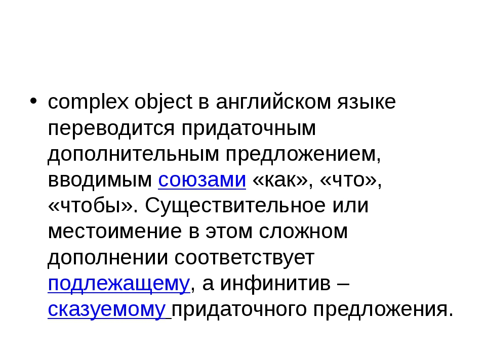 complex objectв английском языке переводится придаточным дополнительным пре...