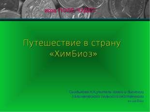Путешествие в страну «ХимБиоз» Сыздыкова К.К.учитель химии и биологии Уалиха