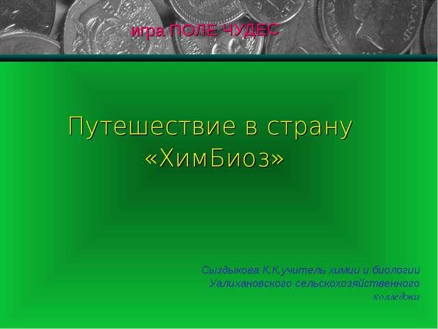 Путешествие в страну «ХимБиоз» Сыздыкова К.К.учитель химии и биологии Уалиха...