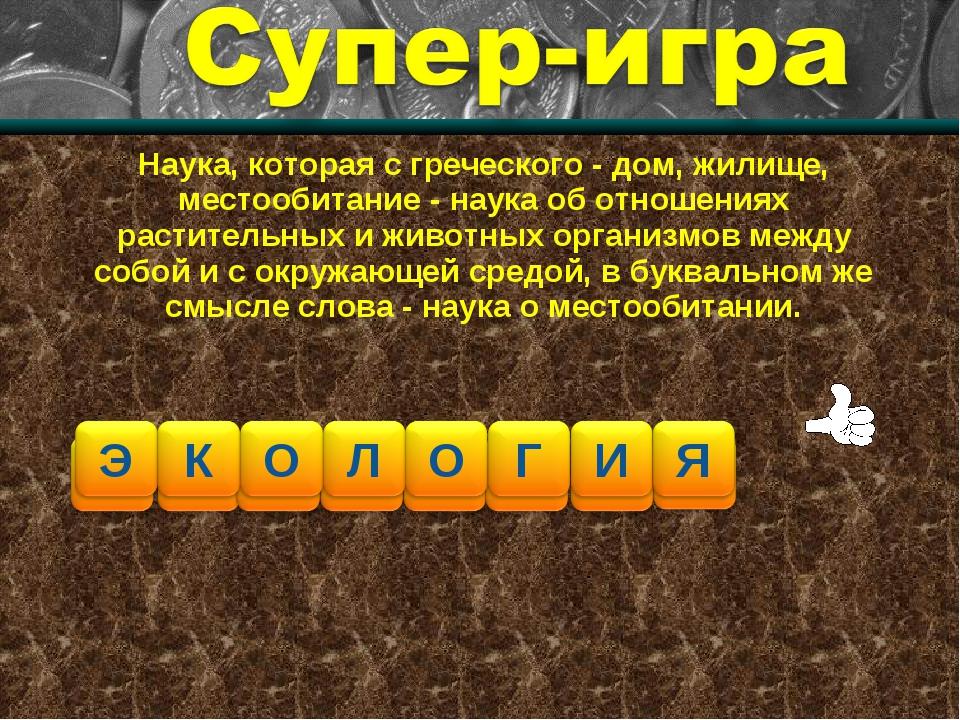 Наука, которая с греческого - дом, жилище, местообитание - наука об отношения...