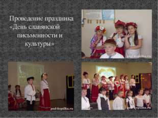 Проведение праздника «День славянской письменности и культуры»