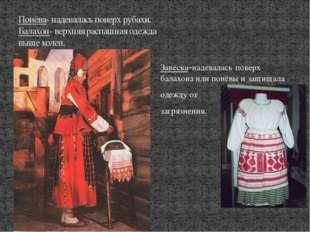 Завеска-надевалась поверх балахона или понёвы и защищала одежду от загрязнен
