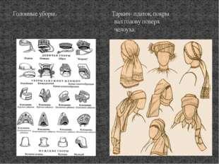 Головные уборы. Таркич- платок, покры вал голову поверх челоуха.