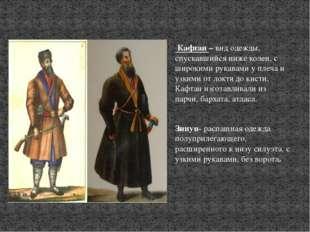 Кафтан – вид одежды, спускавшийся ниже колен, с широкими рукавами у плеча и