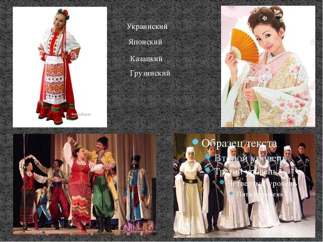 Украинский Японский Казацкий Грузинский