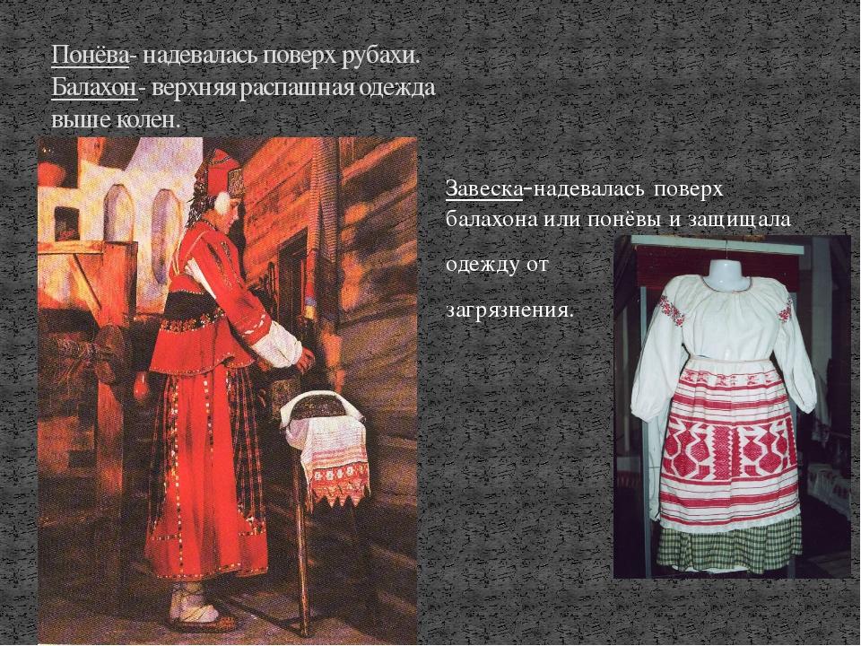 Завеска-надевалась поверх балахона или понёвы и защищала одежду от загрязнен...