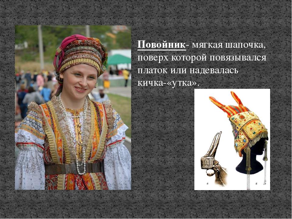 Повойник- мягкая шапочка, поверх которой повязывался платок или надевалась ки...