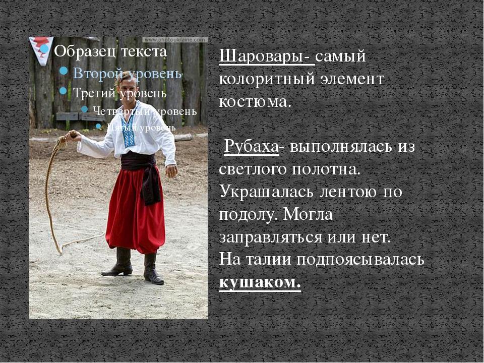Шаровары- самый колоритный элемент костюма. Рубаха- выполнялась из светлого п...