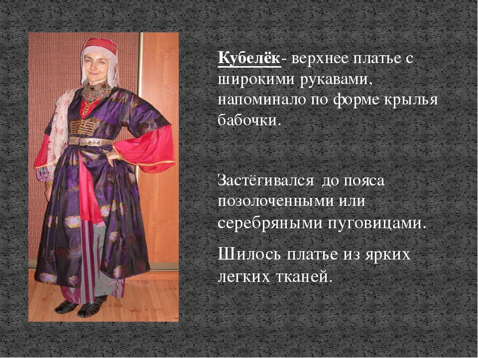 Кубелёк- верхнее платье с широкими рукавами, напоминало по форме крылья бабо...