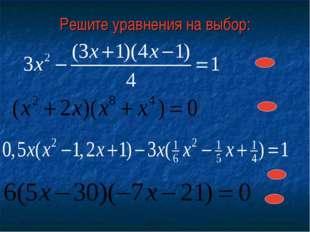 Решите уравнения на выбор: