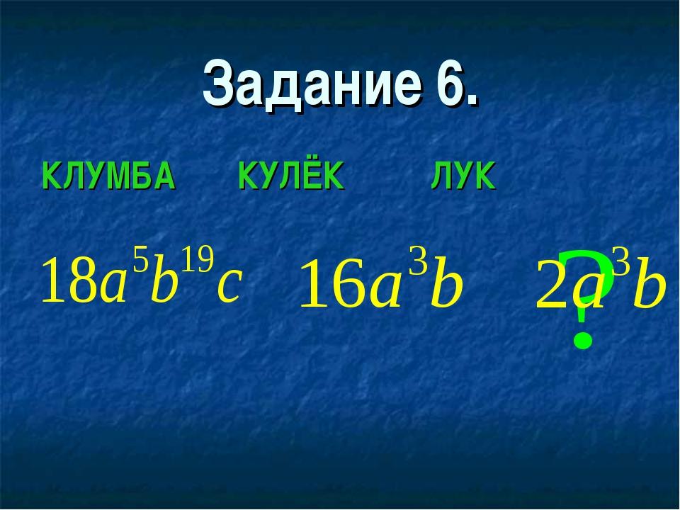 Задание 6. КЛУМБА КУЛЁК ЛУК