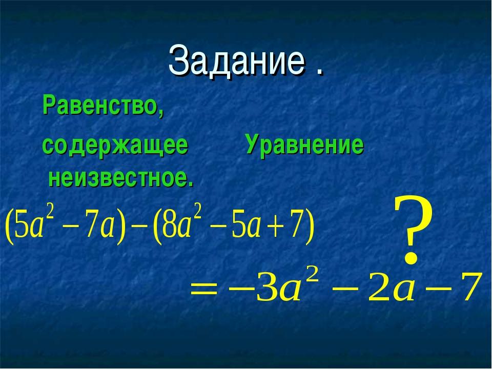 Задание . Равенство, содержащее Уравнение неизвестное.