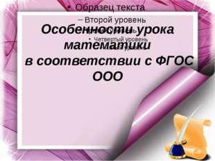 Особенности урока математики в соответствии с ФГОС ООО