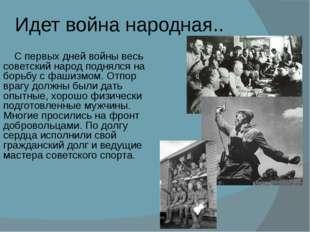 Идет война народная.. С первых дней войны весь советский народ поднялся на бо