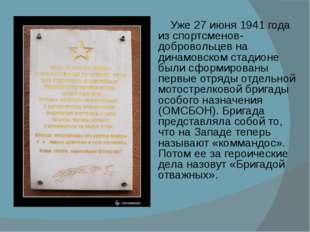 Уже 27 июня 1941 года из спортсменов-добровольцев на динамовском стадионе бы